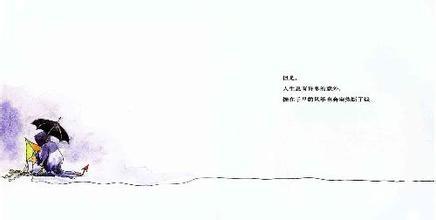 几米本是台湾文化大学美术系毕业生,曾在广告公司工作12年,后来为